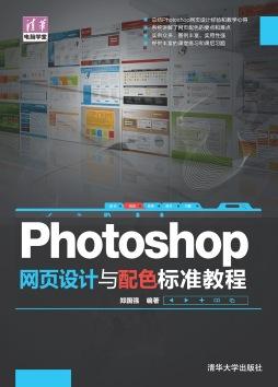 Photoshop 网页设计与配色 标准教程 郑国强 清华大学出版社