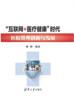 """""""互联网+医疗健康""""时代医院管理创新与发展 林辉, 编著 清华大学出版社"""