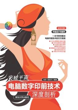 突破平面:电脑数字印前技术深度剖析 刘芳 张佳宁 清华大学出版社