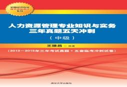 人力资源管理专业知识与实务三年真题五天冲刺(中级) 王建昌, 编著 清华大学出版社