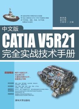 中文版CATIA V5R21完全实战技术手册 秦琳晶, 姜东梅, 王晓坤, 编著 清华大学出版社