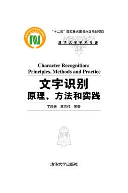 文字识别:原理、方法和实践