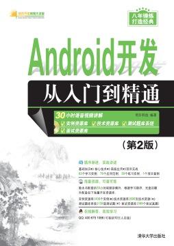 Android開發從入門到精通 (第2版)