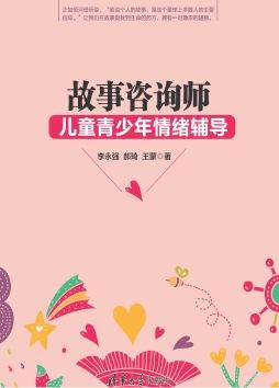 故事咨询师:儿童青少年情绪辅导 李永强, 郝琦, 王蒙, 著 清华大学出版社