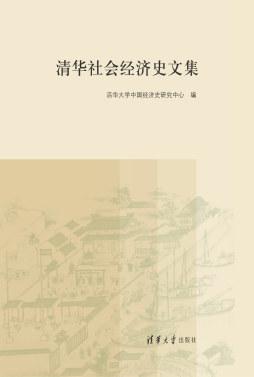 清华社会经济史文集