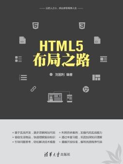 HTML5 布局之路
