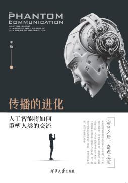 传播的进化:人工智能将如何重塑人类的交流 牟怡 清华大学出版社