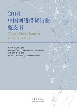 2016中国网络借贷行业蓝皮书