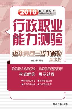 行政职业能力测验:近年真卷三步半解析(国考版)