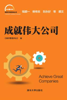 中国伟大公司:机会、困难和阻力