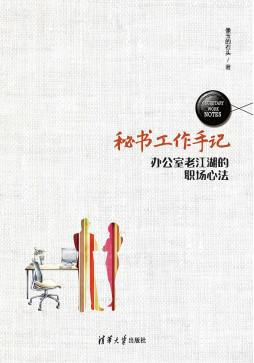 秘书工作手记:办公室老江湖的职场心法