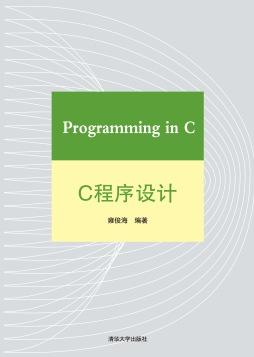 C程序设计