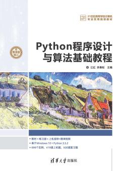 Python程序设计与算法基础教程 江红、余青松 清华大学出版社