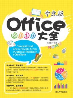 中文版Office 2016大全