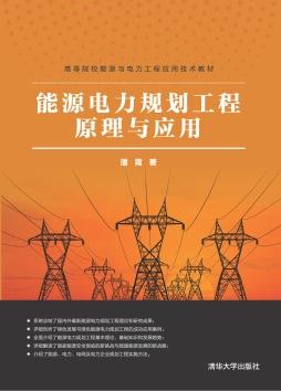 能源电力规划工程原理与应用 潘霄 清华大学出版社