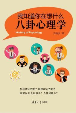 我知道你在想什么:八卦心理学 安晓良 清华大学出版社