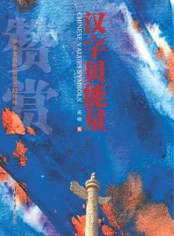 汉字贝能量 皮明, 著 清华大学出版社