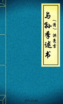 与孙季逑书(清)洪亮吉