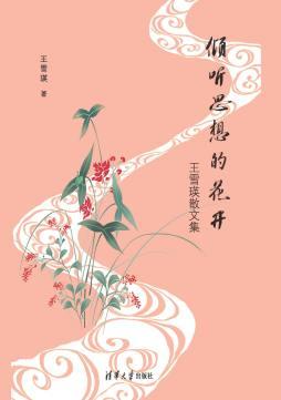 倾听思想的花开——王雪瑛散文集
