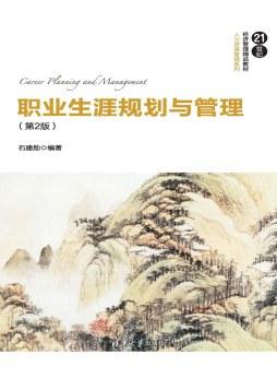 职业生涯规划与管理(第2版) 石建勋 清华大学出版社