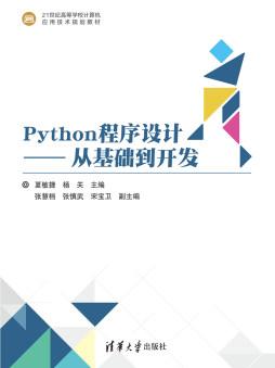 Python程序设计——从基础到开发 夏敏捷 杨关 张慧档 张慎武 宋宝卫 清华大学出版社