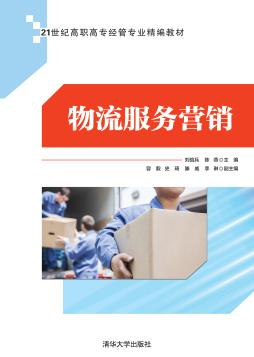 物流服务营销 刘晗兵, 陈燕, 主编 清华大学出版社