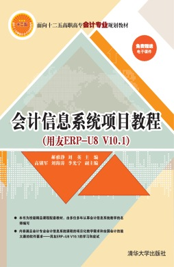 会计信息系统项目教程(用友ERP-U8 V10.1)