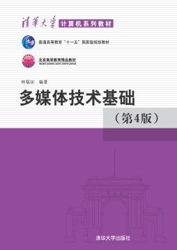 多媒体技术基础(第4版) 林福宗 清华大学出版社