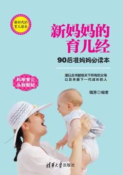 新妈妈的育儿经:90后准妈妈必读本 钱芳 清华大学出版社