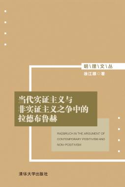 当代实证主义与非实证主义之争中的拉德布鲁赫 徐江顺 清华大学出版社
