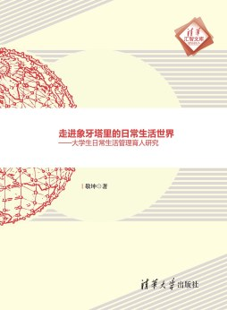 走进象牙塔里的日常生活世界—大学生日常生活管理育人研究 敬坤, 著 清华大学出版社