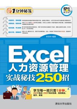Excel人力资源管理实战秘技250招
