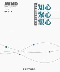 知心、聚心、塑心——心力管理的操作艺术 刘鹏凯, 著 清华大学出版社