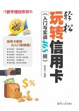 轻松玩转信用卡(入门与实战468招) 余俊杰 清华大学出版社