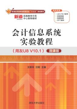 会计信息系统实验教程(用友U8 V10.1)(微课版)