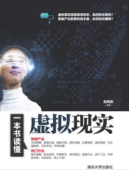 一本书读懂虚拟现实 刘向东, 编著 清华大学出版社
