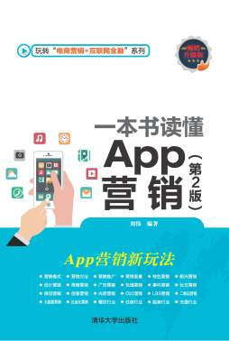 一本书读懂App营销(第2版) 刘伟, 编著 清华大学出版社