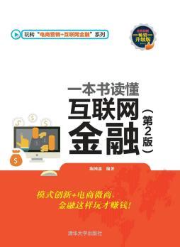 一本书读懂互联网金融(第2版) 陈国嘉, 编著 清华大学出版社