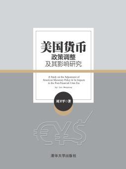 美国货币政策调整及其影响研究 刘卫平 清华大学出版社