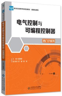 电气控制与可编程控制器  北京师范大学出版社