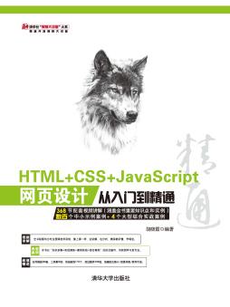 HTML+CSS+JavaScript网页设计从入门到精通 胡晓霞 清华大学出版社