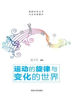 运动的旋律与变化的世界 吴子牛, 主编 清华大学出版社