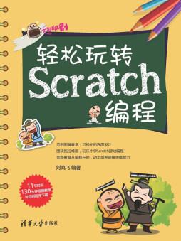 轻松玩转Scratch编程 刘凤飞 清华大学出版社