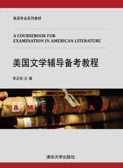 美国文学辅导备考教程 李正栓、申玉革、张青梅、贾晓英 清华大学出版社