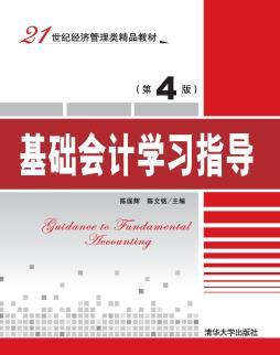基础会计学习指导(第4版) 陈国辉, 陈文铭, 主编 清华大学出版社