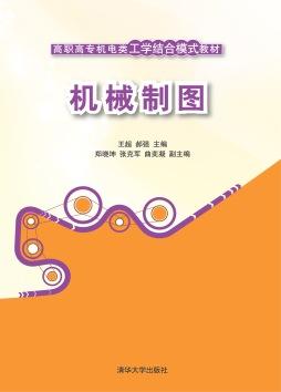 机械制图 王超, 曲奕凝, 主编 清华大学出版社