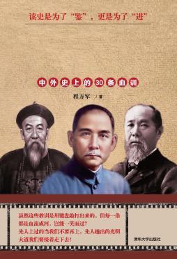 明清同期三代领导人的素质比拼