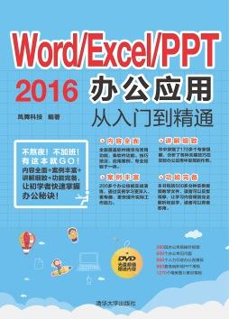 WordExcelPPT 2016办公应用从入门到精通