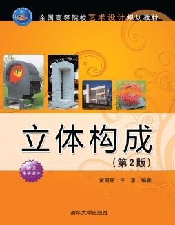 立体构成(第2版) 黄丽丽、王惠 清华大学出版社