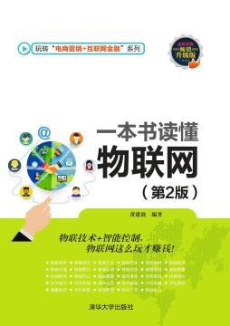 一本书读懂物联网(第2版) 黄建波, 编著 清华大学出版社
